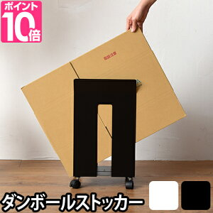 インテリア/収納 ダンボール&紙袋ストッカー ダンボール 紙袋 収納 スタッキング おしゃれ シンプル ホワイト ブラック