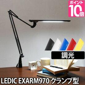 LEDライト 【温湿時計モルトのオマケ特典あり】 スライマック レディックエグザーム Slimac LEDIC EXARM LEX-970 クランプ 調光 LEDデスクライト アームライト 卓上ライト