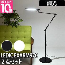 LEDスタンドライト 【温湿時計モルトのオマケ特典あり】 スライマック レディックエグザーム LEX-970 2点セット Slimac LEDIC EXARM 調光 LEDデスクライト アームライト フロアベース