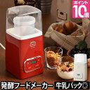 ヨーグルトメーカー レシピ本付き 【もれなくガラス小鉢2個セット】 発酵フードメーカー LOE037 牛乳パック 甘酒 甘酒…