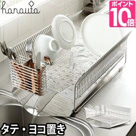水切りラック hanauta(ハナウタ) ディッシュドレイナー 水切りラック 水切りかご 水が流れる 横置き 縦置き よこ たて 収納 おしゃれ