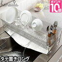水切りラック hanauta(ハナウタ) ディッシュドレイナー 水切りラック 水切りかご 水が流れる 縦置き ロングタイプ シルバー たて 収納 おしゃれ 日本製