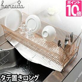 【スポンジワイプ3枚セットのオマケ特典あり】 水切りラック hanauta(ハナウタ) ディッシュドレイナー ピンクゴールド ロングタイプ 水切りラック 水切りかご 水が流れる 縦置き シルバー たて 収納 おしゃれ 日本製