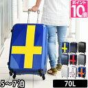 【ミニポーチ特典】 スーツケース ハードキャリー innovator(イノベーター) 70L INV63 ジッパー式 トランク キャリ…