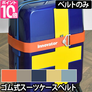 スーツケースベルト innovator イノベーター ゴム式スーツケースベルト ベルト 無地 旅行用品 キャリーケースベルト トランクベルト
