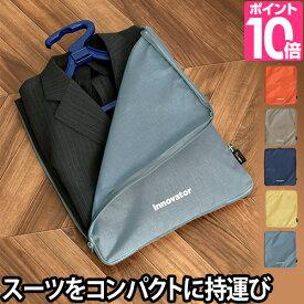 ガーメントバッグ innovator イノベーター メンズ レディース Compact Garment bag コンパクトガーメントバッグ 7L ガーメントケース 軽量 出張 冠婚葬祭 スーツ 収納