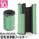 BALMUDA(バルミューダ) 交換用 360°酵素フィルター AirEngine(エアエンジン) JetClean(ジェットクリーン) 空気清…