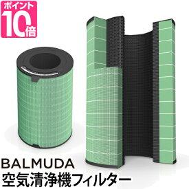 BALMUDA(バルミューダ) 交換用 360°酵素フィルター AirEngine(エアエンジン) JetClean(ジェットクリーン) 空気清浄機[ バルミューダ 交換用フィルター EJT-S200 ]