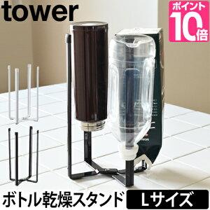 水切り/ゴミ箱 キッチンエコスタンド タワー 牛乳パック ペットボトル 乾かす 生ゴミ入れ グラススタンド ドライスタンド ブラック ホワイト