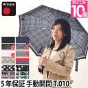 折りたたみ傘 正規販売店 Knirps(クニルプス)T.010 T010 晴雨兼用折り畳み傘 日傘兼用 Tシリーズ