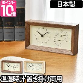 温湿時計/置き時計 レムノス フレーム Lemnos FRAME おしゃれ 北欧 木製 デザイン シンプル LC13-14 日本製
