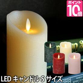 LED キャンドル ルミナラ 2014 ピラーキャンドル Sサイズ LUMINARA フレイムレスキャンドル インテリアライト LEDライト 乾電池 タイマー