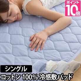 クール敷きパッド mofua COOL ドライコットン100% 抗菌防臭 涼感敷きパッド シングル モフア クール 綿100% 冷感 クール寝具 夏寝具 冷たい