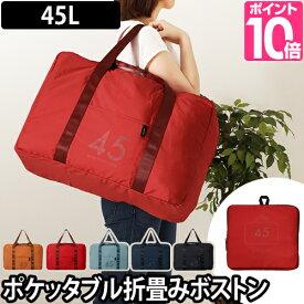 ボストンバッグ MILESTO ミレスト ポケッタブルボストンバッグ 45L 機内持ち込み 収納 衣類 旅行用品 旅行バッグ 旅行かばん