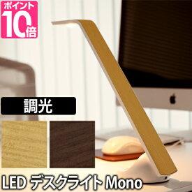LEDライト 【単三充電電池3本のオマケ特典あり】 スライマック レディックエグザーム Mono モノ Slimac LEDIC EXARM MN-103 木目調 調光 電球色 LEDデスクライト スタンドライト 卓上ライト