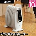 ミニオイルヒーター デロンギ 500W 【もれなく温湿時計モルト】 小型オイルヒーター ミニオイルヒーター NJ0505E 暖房…