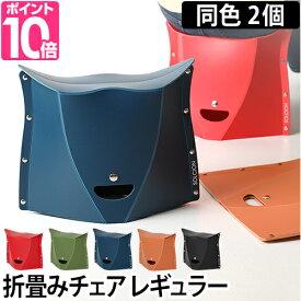 折りたたみチェア PATATTO 250 パタット 2個セット 簡易チェア 椅子 イス スツール 携帯 軽量 スリム アウトドア キャンプ ガーデニング おしゃれ デザイン かわいい