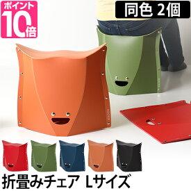 折りたたみチェア PATATTO 320 パタット 2個セット 簡易チェア 椅子 イス スツール 携帯 軽量 スリム アウトドア キャンプ ガーデニング おしゃれ デザイン かわいい