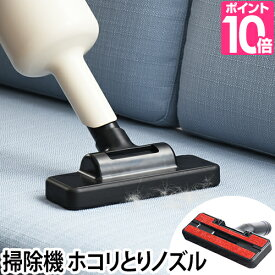 コードレス 掃除機 ±0(プラスマイナスゼロ)コードレスクリーナー専用 ホコリとり付きノズル XJA-C050 アクセサリー ブラシ