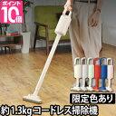 掃除機 コードレス 軽量 約1.3kg ◆ ±0 コードレスクリーナー Y010 ◆【専用フィルター+アロマチップのオマケ特典あ…