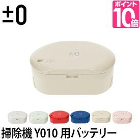 コードレス 掃除機 ±0(プラスマイナスゼロ)コードレスクリーナーY010用 バッテリーパック XJB-Y010 充電池 リチウムイオンバッテリー