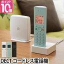 デザイン電話機 ±0(プラスマイナスゼロ)DECTコードレス電話機 Z040 電話機 固定電話 本体 壁掛 卓上 シンプル プラ…
