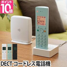 デザイン電話機 ±0(プラスマイナスゼロ)DECTコードレス電話機 Z040 電話機 固定電話 本体 壁掛 卓上 シンプル プラマイ インテリア おしゃれ 留守電
