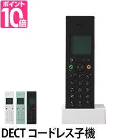 デザイン電話機/増設子機 ±0(プラスマイナスゼロ)DECTコードレス増設子機 Z050 電話機 固定電話 本体 壁掛 卓上 シンプル プラマイ インテリア おしゃれ 留守電