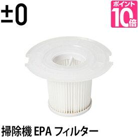 コードレス 掃除機 ±0(プラスマイナスゼロ)コードレスクリーナー専用 EPAフィルター 掃除機用フィルター