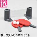 卓球/卓球セット umbra(アンブラ) PONGO(ポンゴ) ポータブル ピンポンセット 家庭用卓球セット (ボール2個 ラケ…