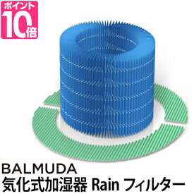 フィルター/加湿器 バルミューダ レイン フィルターセット BALMUDA RAIN 酵素プレフィルター 加湿フィルター