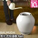 気化式加湿器 バルミューダ レイン BALMUDA Rain 加湿機 おしゃれ オフィス 大容量 フィルター 酵素 空気清浄 Wi-Fi[ …