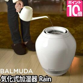 気化式加湿器 バルミューダ レイン BALMUDA Rain 加湿機 おしゃれ オフィス 大容量 フィルター 酵素 空気清浄 Wi-Fi[ BALMUDA Rain 加湿器 ERN-1100UA-WK ]