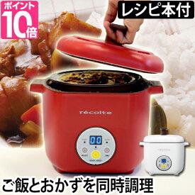 電気鍋スロークッカー recolte レコルト ヘルシーコトコト RHC-1 スチーム調理器 ヘルシー料理 炊飯器 調理家電