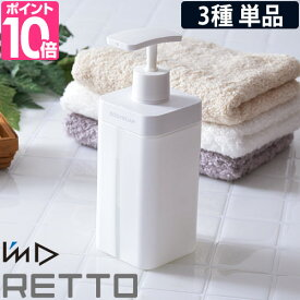 【詰め替えボトル/ソープボトル】I'm D[アイムディー] RETTO[レットー] ディスペンサー L 単品 お風呂グッズ 日本製