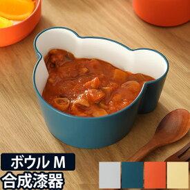子ども用食器 キッズディッシュ ボウル ベア M tak. KIDS DISH くま クマ キッズプレート お椀 小鉢 器 ベビー かわいい シンプル 出産祝い 日本製