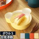 子ども用食器 キッズディッシュ ボウル ベア S tak. KIDS DISH くま クマ キッズプレート お椀 小鉢 器 ベビー かわいい シンプル 出産祝い 日本製