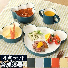 子ども用食器セット キッズディッシュ ギフトボックス ベア tak. KIDS DISH くま クマ キッズプレート お皿 ボウル マグ コップ ベビー かわいい シンプル 出産祝い 日本製