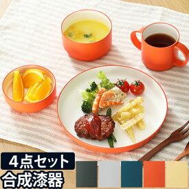 子ども用食器セット キッズディッシュ ギフトボックス スタンダード tak. KIDS DISH キッズプレート お皿 ボウル マグ コップ ベビー かわいい シンプル 出産祝い 日本製