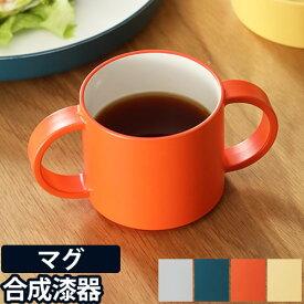 子ども用食器 キッズディッシュ ディッシュマグ tak. KIDS DISH マグカップ コップ ベビー かわいい シンプル 出産祝い 日本製