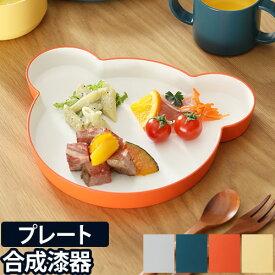 子ども用食器 キッズディッシュ プレート ベア tak. KIDS DISH くま クマ キッズプレート 19cm お皿 ベビー かわいい シンプル 出産祝い 日本製