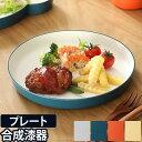 子ども用食器 キッズディッシュ プレート スタンダード tak. KIDS DISH キッズプレート 20cm お皿 丸皿 ベビー かわい…