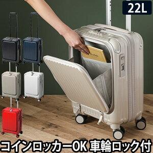 スーツケース キャリーケース キャリーバッグ コインロッカーサイズ 機内持ち込み CARGO エアレイヤー AIRLAYER ハードジップキャリー 22L ダブルキャスター フロントポケット フロントオープン