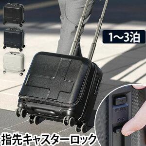 スーツケース イノベーター ハードジップキャリー 横型 キャリーケース キャリーバッグ フロントポケット 3泊 ストッパー キャスターロック 静音 ビジネス 機内持ち込み コンパクト 小さい