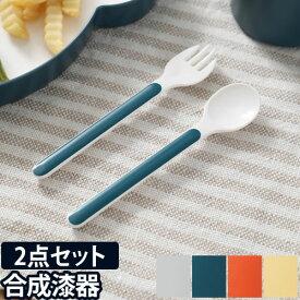 子ども用カトラリーセット キッズディッシュ カトラリーセット tak. KIDS DISH スプーン フォーク ベビー かわいい シンプル 出産祝い 子供 日本製