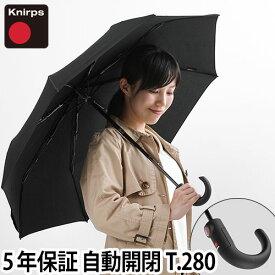 折りたたみ傘 正規販売店 Knirps クニルプス T.280 晴雨兼用 折り畳み傘 男女兼用 Tシリーズ セーフティーシャフト j型 ハンドル 持ち手