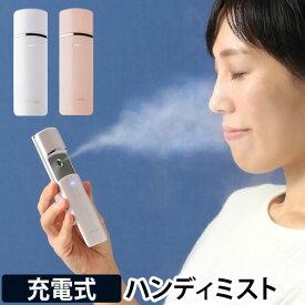 フェイススチーマー 充電式フェイシャルハンディミスト 微粒子ミスト 美顔器 うるおい 保湿 乾燥肌 スキンケア USB充電 携帯 軽量 コンパクト フェスティノ FESTINO