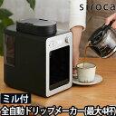 コーヒーメーカー ミル付き 全自動 カフェばこ ガラスサーバー SC-A351 おしゃれ ドリップコーヒー 保温 シロカ 珈琲 …