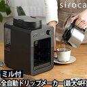 コーヒーメーカー ミル付き 全自動 カフェばこ ステンレスサーバー ステンレス SC-A371 おしゃれ ドリップコーヒー 保…