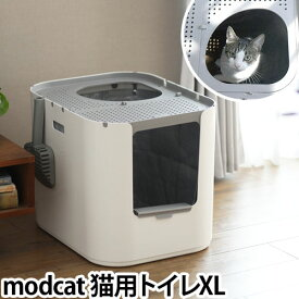 猫用トイレ modko モデコ modkat モデキャット XL リターボックス 本体 フルカバー スコップ付き おしゃれ ネコトイレ